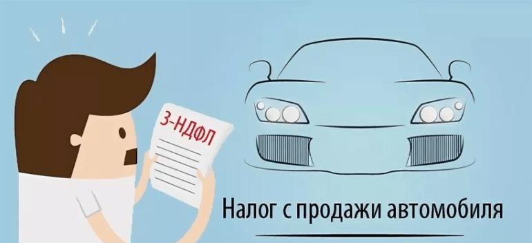 Как не платить налог в сумме 13% при продаже авто