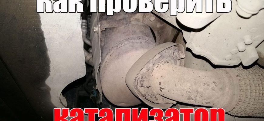 Как проверить катализатор на машине