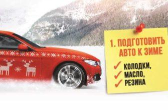 Как подготовить автомобиль к наступлению холодов?