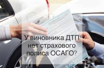 У виновника ДТП нет страховки: Действия пострадавшего