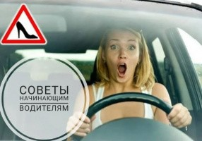 Лайфхаки для начинающих водителей