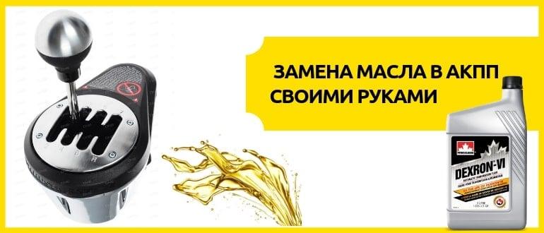 Полная замена масла в АКПП своими руками: этапы работы